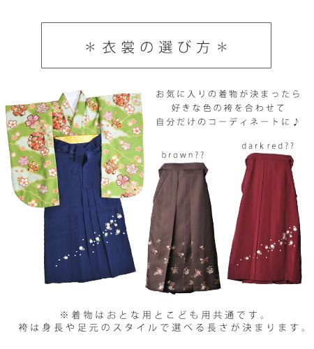 卒業袴 / 衣裳の選び方説明