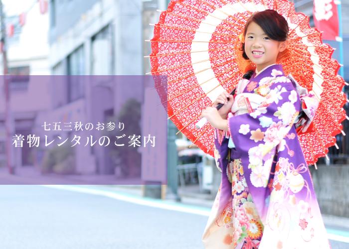 七五三 着物 紫 和傘