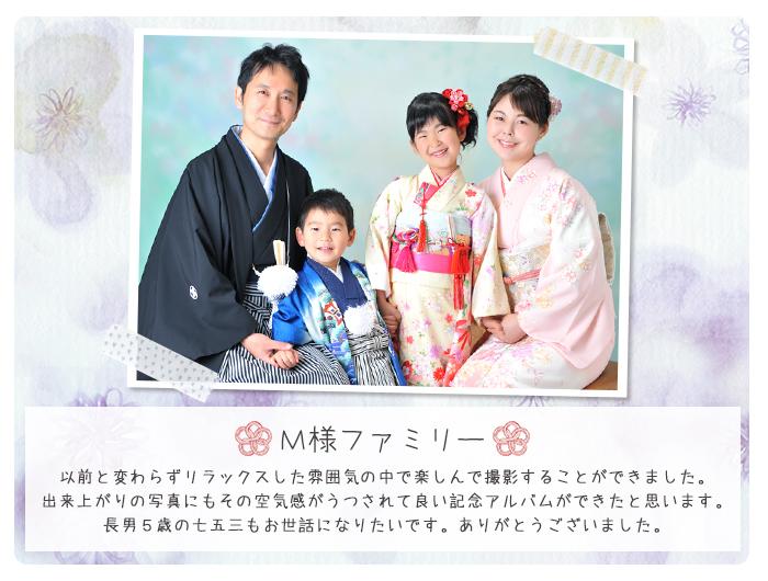 七五三 家族写真 家族和装 着物 お客様のお声
