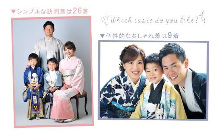七五三 家族写真 家族和装 訪問着
