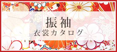 振袖 衣裳カタログ