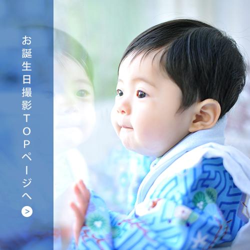 お誕生日撮影TOPページリンク