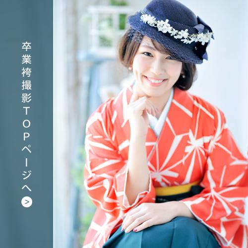 卒業袴TOPページリンク