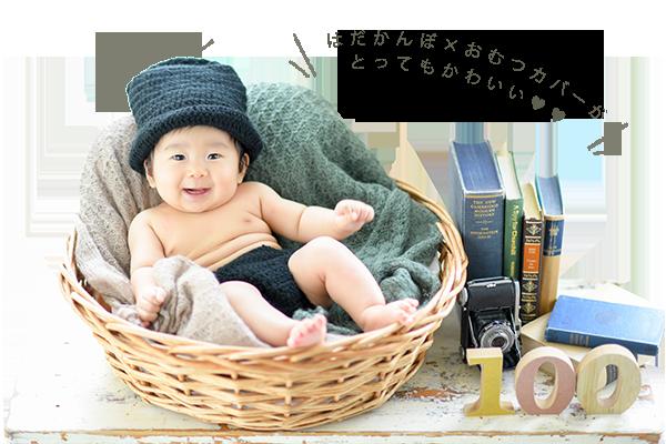 赤ちゃん はだかんぼ ニューボーンフォト風