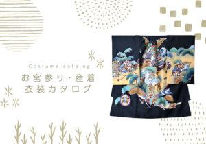 お宮参り・産着 衣装カタログページへ