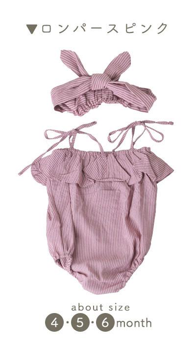 赤ちゃん衣裳ロンパースピンク